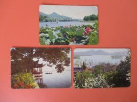 1973年年历片 【湖上风荷】【孤山远眺】【平湖秋月】3张合售