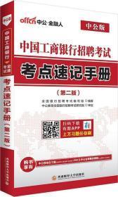 中公版·中国工商银行招聘考试:考点速记手册(第2版)