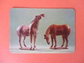 1973年年历片 【北京外文出版社】