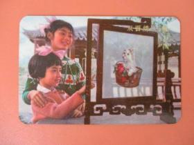 1974年年历片 【双面绣-猫】