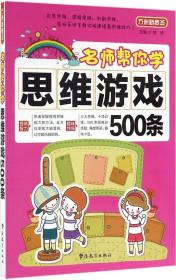 方洲新概念 名师帮你学·思维游戏500条