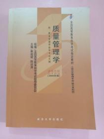备战2019年 全新正版 00153 0153质量管理学 自考教材 2018年版 焦叔斌 中国人民大学出版社