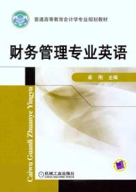 普通高等教育会计学专业规划教材:财务管理专业英语