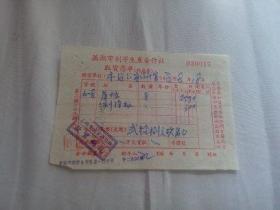 芜湖文献   1958年芜湖市刻字生产合作社取货凭单030017  有装订孔   同一来源三年自然灾害年代的票据有研究和收藏价值
