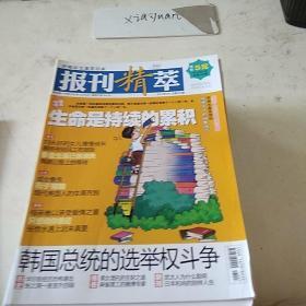 报刊精萃2013.3