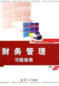 财务管理习题指南/复旦会计学系列 正版 孙琳著  9787309075915
