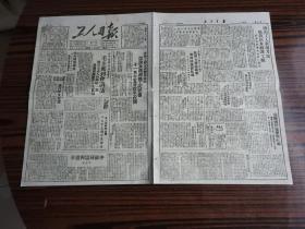 Bz865、1949-08-14, 【工人日报】。《西北解放盐池》(盐池县)。陕甘宁边区全部解放。琼崖我军四面得胜。