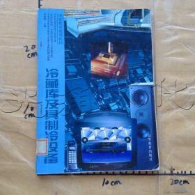 冷藏库及其制冷设备---[ID:617999][%#367E5%#]