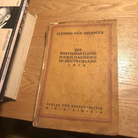 寰锋������ 寰峰�甯�椴��� Clemens von Delbruck Die Wirschaftliche Mobilmachung in Deutschland 1914 寰峰�界��缁�娴��ㄥ�� 1914骞存��灏奸��虹�� 姣�杈规�� 16寮�