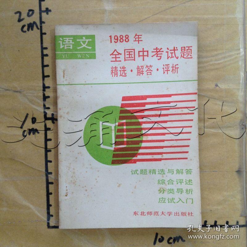 1988年全国中考试题精选.解答、评析.语文---[ID:619184][%#364B7%#]