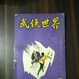 武俠世界 香港早期小說雜志 421期 秦紅 慕容美 魏力