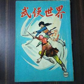 武俠世界 160期 金鋒 張夢還 小平 香港早期小說雜志