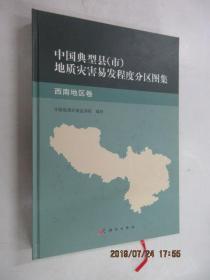 中国典型县(市)地质灾害易发程度分区图集  (西南地区卷)  精装