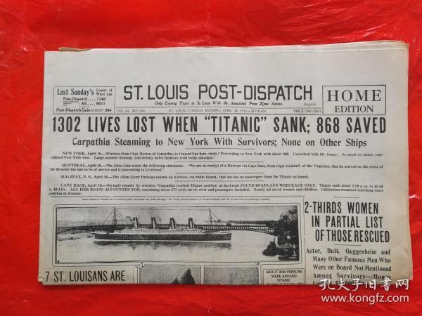 泰坦尼克號沉沒的新聞、美國圣路易斯郵報1912年4月16日