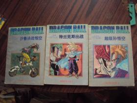 七龙珠.超前的战斗卷2.4.5【三本合售】