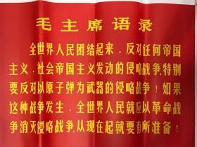 """1971年""""三防""""挂图二(毛主席语录) 76x53cm"""