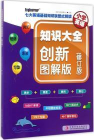 小学英语知识大全 创新图解版(修订版)