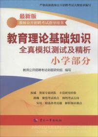 教师公开招聘考试指导用书:教师理论基础知识全真模拟测试及精析(小学部分)(最新版)