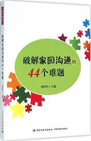 破解家园沟通的44个难题(万千教育)