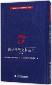 淞沪抗战史料丛书第三辑:上海市民地方维持会报告书