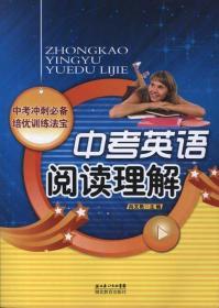中考英语阅读理解
