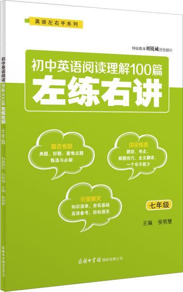 初中英语阅读理解100篇左练右讲(七年级)