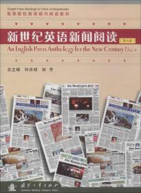 新世纪英语新闻阅读(第4册)/高等院校英语报刊阅读教材