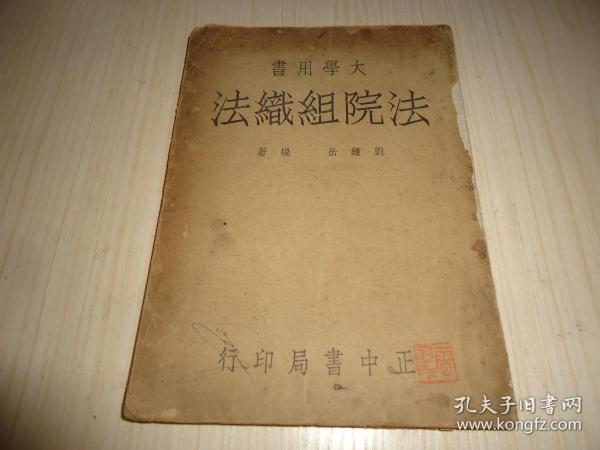 民國法學文獻 大學用書《法院組織法》 一冊全