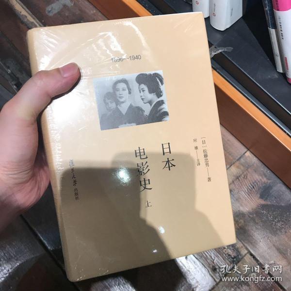 日本电影史