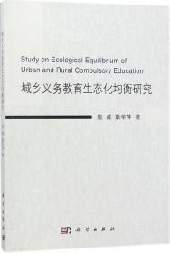 城乡义务教育生态化均衡研究