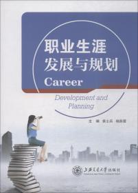 职业生涯发展与规划