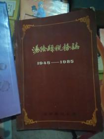 汤阴县税务志
