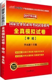 全真模拟试卷 李永新 主编 新华文轩网络书店 正版图书