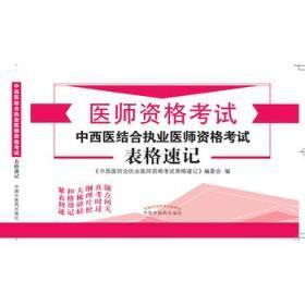 中西医结合执业医师资格考试表格速记 正版 《中西医结合执业医师资格考试表格速记》编委会  9787513232333