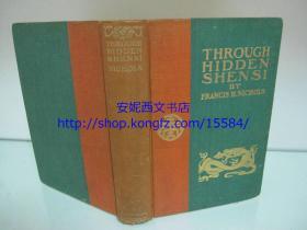 1902年英文《穿越神秘的陕西》--- 西方人眼中1898—1901年的陕西大灾荒,54副老照片+折页地图, 研究清末西北重要史料