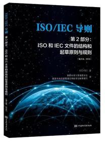 ISO\IEC导则第2部分:ISO和IEC文件的结构和起草原则与规则(第8版2018)