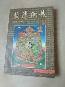 藏传佛教(作者签赠)
