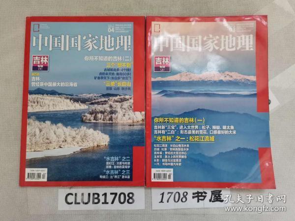 吉林专辑 2本合售《中国国家地理》期刊2017年3、4期,上、下 合集 地理知识2017年3月-4月 吉林专辑:你所不知道的吉林(一) 你所不知道的吉林(二)吉林曾经是中国最大的沿海省  ZH 1219