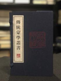 传统蒙学丛书 (12开线装  全一函三册)
