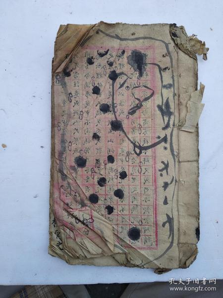 古代科举试卷,红格子陈三铺怡成纸庄
