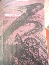 冀鲁春秋第三部~铁血丹青