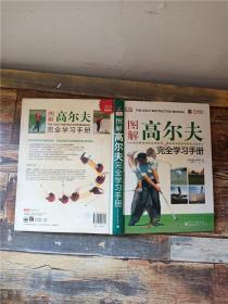图解高尔夫完全学习手册【书脊受损】【精装】