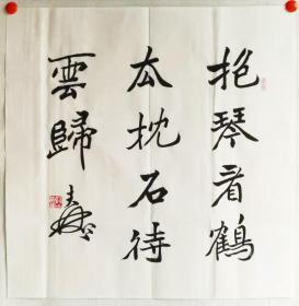 中国书协理事、北京书协副主席薛夫彬书法   编号5987