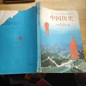 九年义务教育三年制初中学教科书中国历史第一册