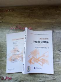 2019 中级会计资格 中级会计实务 【内有笔迹】