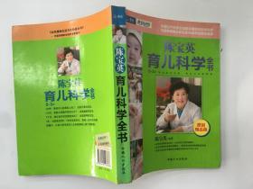 陈宝英育儿科学全书