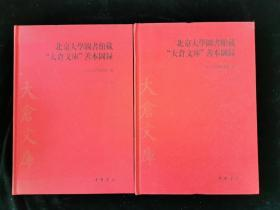 """北京大学图书馆藏""""大仓文库""""善本图录"""