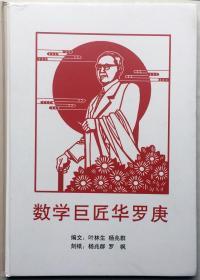 当代连环画《数学巨匠华罗庚(剪纸连环画)》