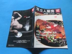 双立人厨房 基本菜谱  (2005年版)