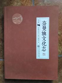 奈曼旗文化志